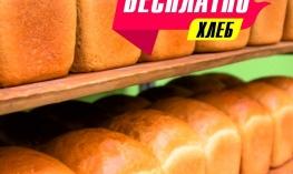 Бесплатный хлеб